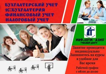 Основа Бухгалтерии для начинающих.  в Душанбе