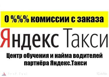 КОМИССИЯ 0%! ЯНДЕКС ТАКСИ Бишкек! в Бишкек