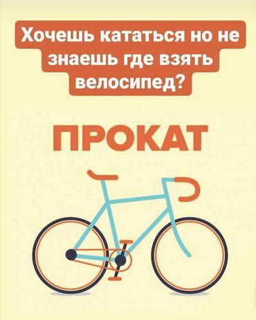 Прокат велосипедов 250 сом сутки, залог паспорт или деньги В наличии