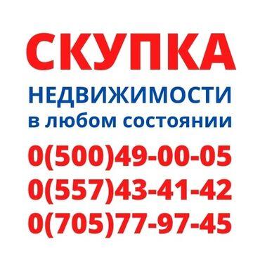 ачекей городок в Кыргызстан: СКУПКА недвижимости в любом состоянии в черте города 1,2,3,4-х комнатн