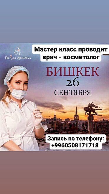 4348 объявлений: Косметолог | Ботокс, Биоревитализация, Ботулинотерапия | Гипоаллергенные материалы, Сертифицированный косметолог