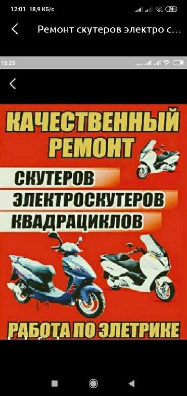 вариатор на скутер кобра в Кыргызстан: Ремонт скутеров!!!Ремонт любой сложности Замена масла Замена цепи