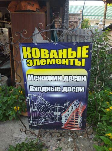 работа в токмаке с ежедневной оплатой в Кыргызстан: Выносной баннер из кованки в токмаке