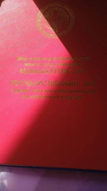 жер уйдон квартира берилет ош in Кыргызстан | ҮЙЛӨРДҮ УЗАК МӨӨНӨТКӨ ИЖАРАГА БЕРҮҮ: 10 соток, Курулуш, Шашылыш сатуу, Кызыл китеп