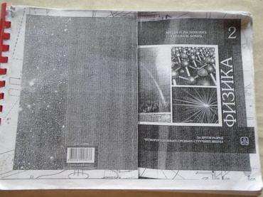Kopija udzbenika iz fizike za drugi razred srednjih stručnih škola - Belgrade
