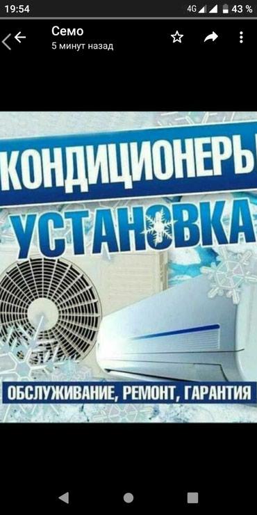 Кондиционер :ремонт, обслуживание, в Бишкек