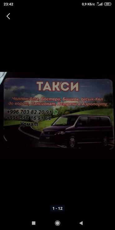 Услуги - Арчалы: Такси трансфер встречи с аэропорта горнолыжный прогулки тойи свадьбы 7