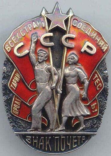 Куплю знаки СССР