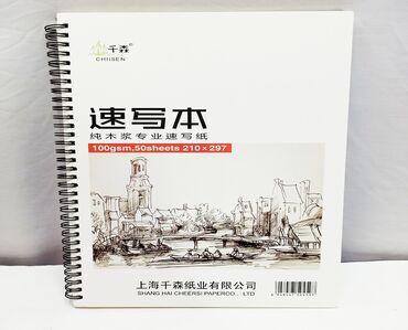 Доски 29 7 x 20 9 см дешевые - Кыргызстан: Скетчбук для постоянных зарисовок карандашами и маркерами!!⠀Размер