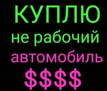 авто в кредит без первоначального взноса 2020 in Кыргызстан   ДРУГИЕ МОБИЛЬНЫЕ ТЕЛЕФОНЫ: Nissan Cefiro 10 л. 2020