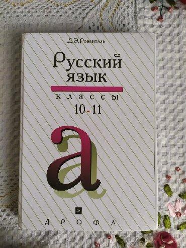 белим обои в Кыргызстан: Продаю книгу по русскому языку 10-11 классД.Э