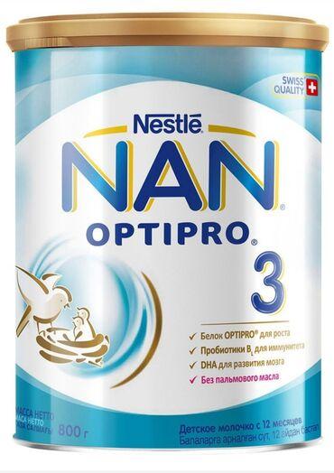 Нан оптипро 3. #nan #optipro3 # наноптипро3 #детскаяпитания #смесь