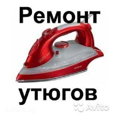 промышленный утюг бишкек in Кыргызстан   УТЮГИ: Ремонт утюгов, замена термостата, чистка от накипи, замена провода