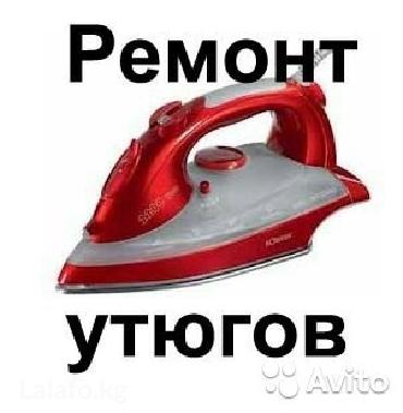 капсульная кофемашина bosch tassimo vivy в Кыргызстан: Ремонт утюгов - nikai, scarlett, philips, maxswell, tefal, bosch и т