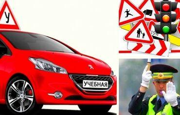 Təlim, kurslar - Azərbaycan: Sürücülük kursları | | Cip, Sedan | (A), (B), (C)