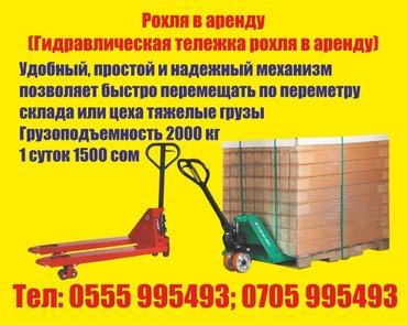 Сдаю рохля в аренду  в Бишкек