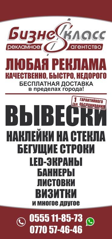 Все виды рекламы и полиграфии. Качественно, быстро, с гарантией в Бишкек