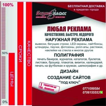 Любая реклама качественно, быстро, в Бишкек