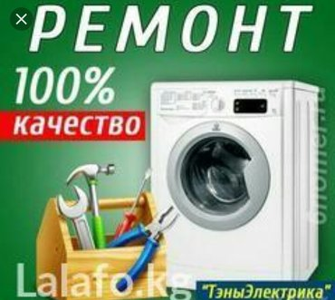 Ремонт стиральных машин на даму Гарантия до 3 лет в Душанбе