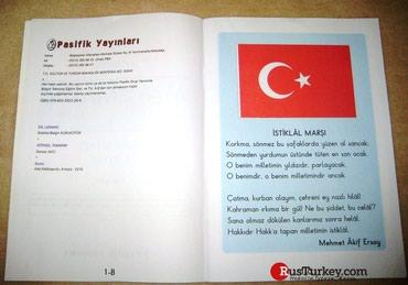 Образование, наука в Кыргызстан: Препадователь Турецкого языка в международный центр обучения . Зп