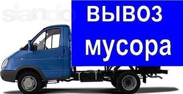 Зил вывоз мусора в Бишкек