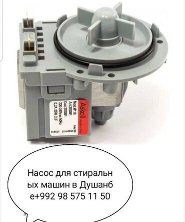 таблетки для роста в душанбе в Кыргызстан: Ремонт | Стиральные машины | С гарантией, С выездом на дом, Бесплатная диагностика