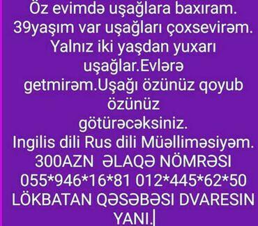 Услуги - Кобу: Evdə uşağa baxmağ