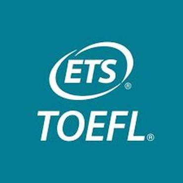 Индивидуальная подготовка к международному тесту TOEFL-онлайн