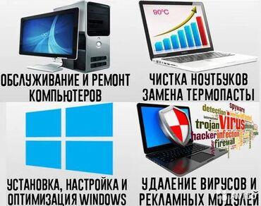 Пк в рассрочку - Кыргызстан: Ремонт | Ноутбуки, компьютеры | С выездом на дом