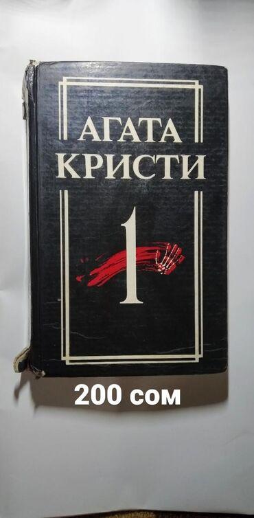 Продаю Агата Кристи 1, 4, 6, 7 тома. Цена за каждый