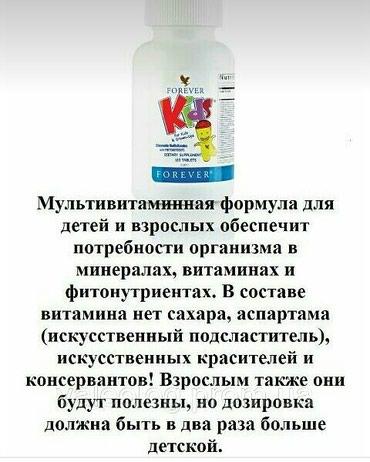 детский мультивитамин в Кыргызстан: Детский мультивитамин кидз