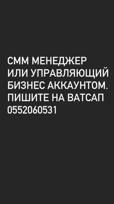 Маркетинг, реклама, PR - Бишкек: SMM-специалист. 23
