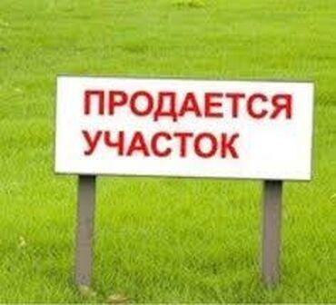 строительства в Кыргызстан: Продам 6 соток Строительство от собственника