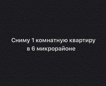 Сниму квартиру в Кыргызстан: СНИМУ 1 КОМН КВАРТИРУ В 6-м микрорайоне на длительный срок. Рассматрив