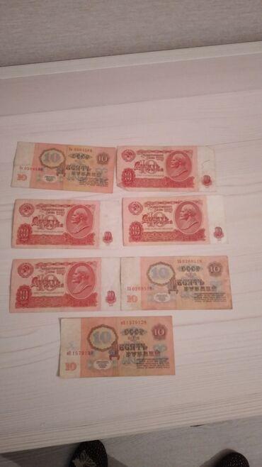 Продаю рубли советские десяти-рублевые 1961 года 7 штук