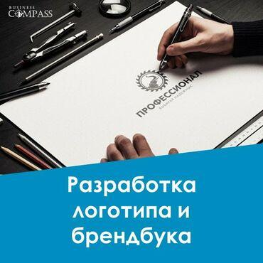 Логотип, Брендбук, графический дизайнер, услуги дизайнера, дизайнер