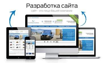 Создание сайтов, продвижение в в Бишкек