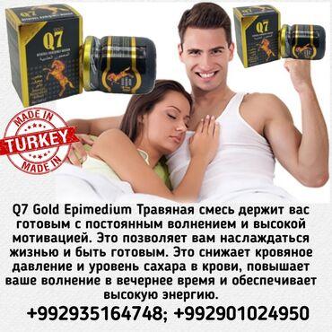 26 объявлений: Q7 Gold EpimediumТравяная смесьдержит вас готовым с постоянным