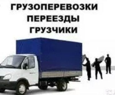 Такси Груза перевозки! до 2 тонны .г. Токиок в Токмак
