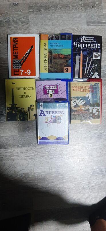 Спорт и хобби - Кировское: Продам книги 9 класса. Цена за одну книгу . Книги в хорошем состоянии