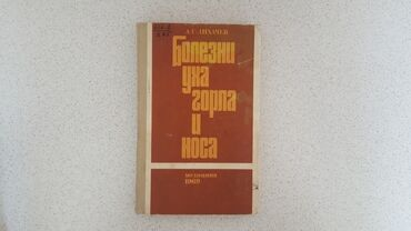 Книга болезни уха горла и носа Лихачев 1969г