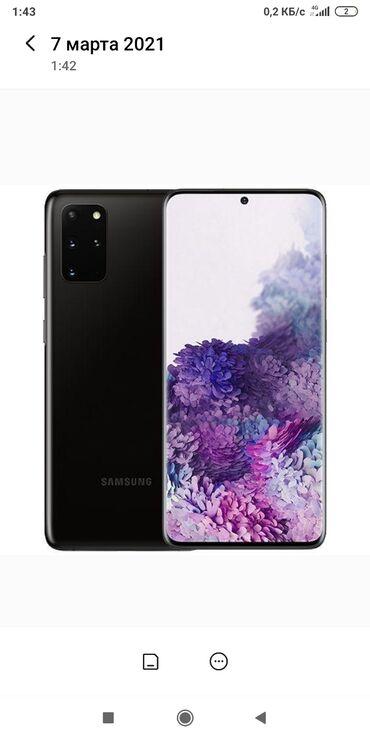 Samsung Galaxy S20 Plus 128 ГБ Черный