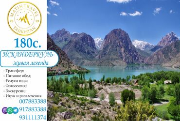 Визы и путешествия в Душанбе: ОДНОДНЕВНЫЙ ТУР НА ОЗЕРО ИСКАНДЕРКУЛЬ🗓 Дата Тура: 20-21 июня Стоимость