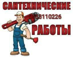 сантехнические услуги по городу Бишкек в Бишкек