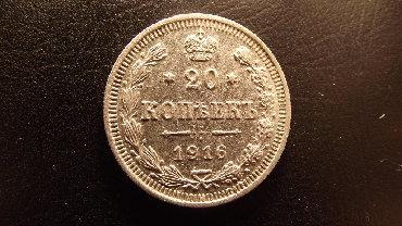 pandora копия в Кыргызстан: Царские 20 коп. 1916 г. Серебро