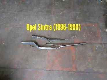Opel Sintra Ön Şüşəsilən Qollar 1 Ədəd-20 AZN