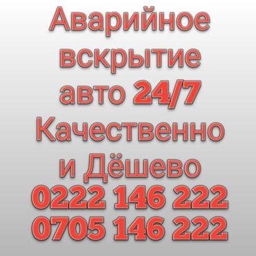 Другие услуги - Кыргызстан: Аварийное вскрытие авто 24/7  Экспресс