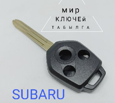 авто-мир в Кыргызстан: КОРПУС чип ключа Subaru 3 кнопки(Жало старого образца). Цена указана с