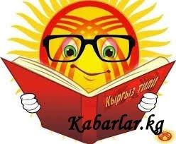 КЫРГЫЗ тили!!! кош келиниздер!!!  в Бишкек