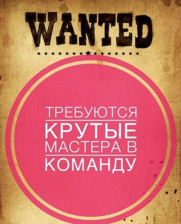 СРОЧНО Требуется мастер по шугарингу, в Бишкек